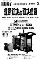 建筑砌块与砌块建筑杂志杂志封面