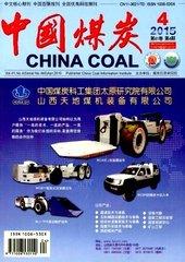 中国煤炭杂志杂志封面