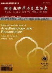 国际麻醉学与复苏杂志