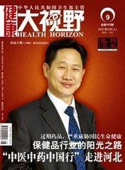 健康大视野杂志杂志封面