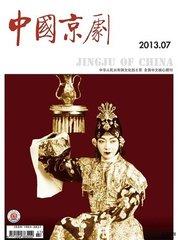 中国京剧杂志杂志封面
