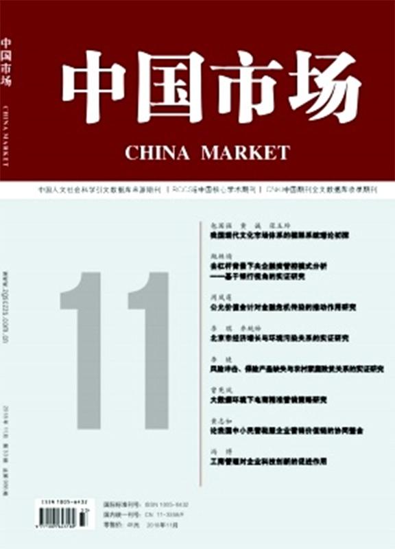 中国市场杂志杂志封面