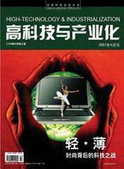 高科技与产业化杂志杂志封面