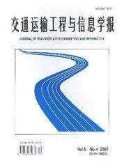 交通运输工程学报