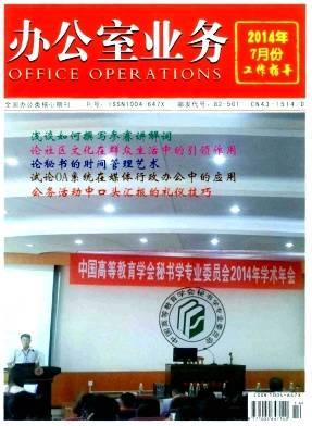 办公室业务