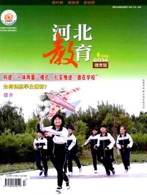 河北教育(德育版)