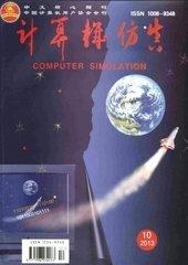 计算机仿真杂志杂志封面