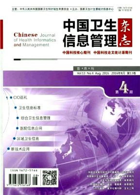 中国卫生信息管理杂志杂志杂志封面