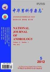 中华男科学杂志