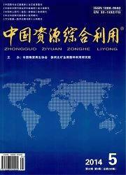 中国资源综合利用
