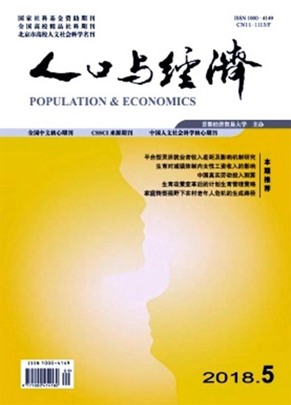 人口与经济