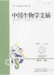 中国生物学文摘