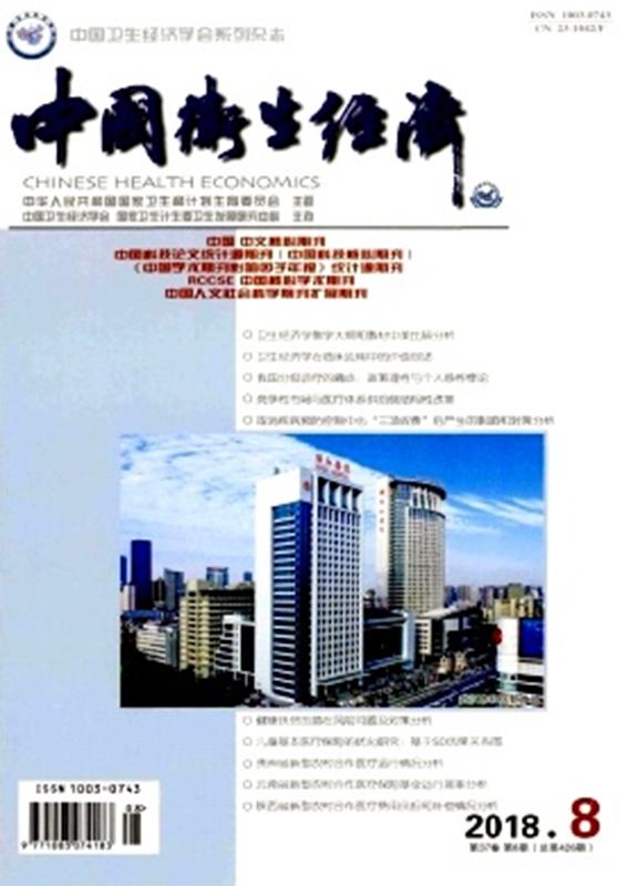 中国卫生经济