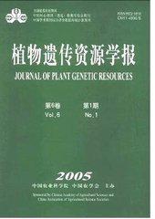 植物遗传资源学报杂志杂志封面