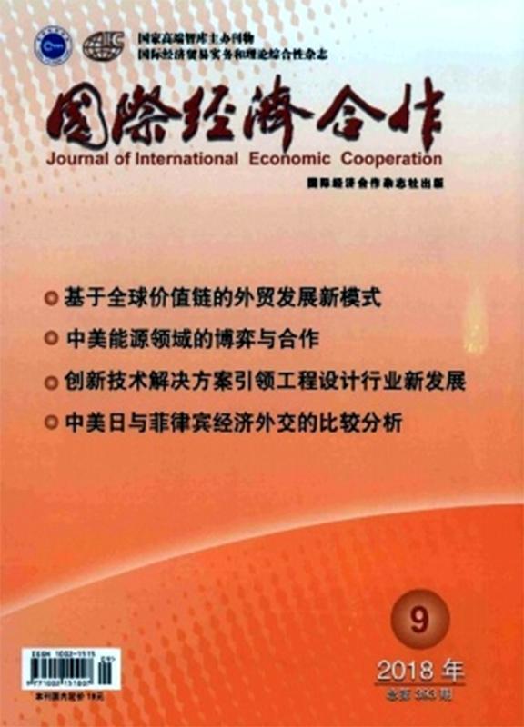 国际经济合作杂志杂志封面
