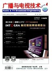广播与电视技术杂志杂志封面