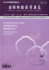 国际检验医学杂志