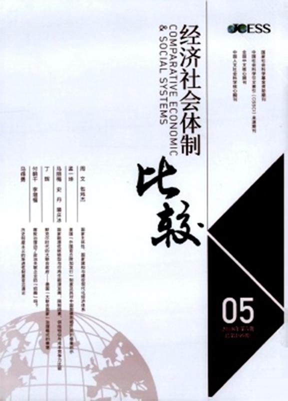 经济社会体制比较杂志杂志封面