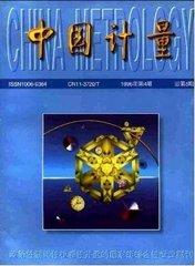 中国计量杂志杂志封面