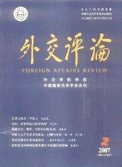 外交评论杂志杂志封面