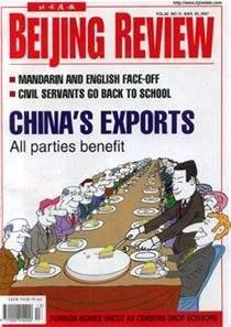 北京周报(英文版)