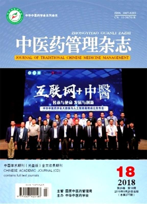 中医药管理杂志