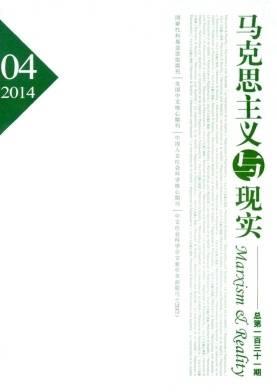 马克思主义与现实杂志杂志封面