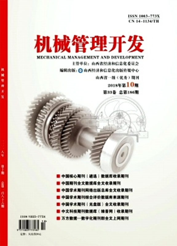 机械管理开发