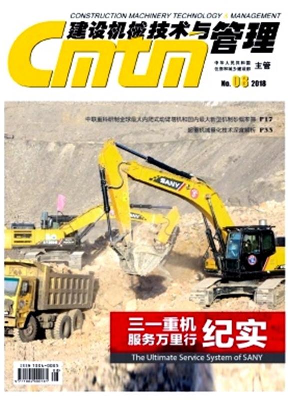 建设机械技术与管理