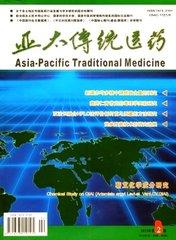 亚太传统医药