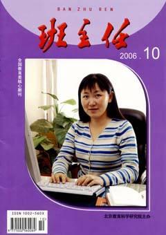 班主任杂志杂志封面
