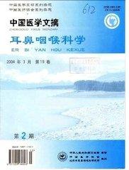 中国医学文摘耳鼻咽喉科学