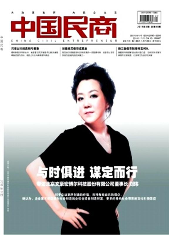 中国民商杂志杂志封面