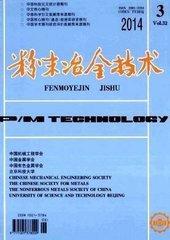 粉末冶金技术杂志杂志封面