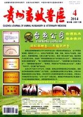 贵州畜牧兽医