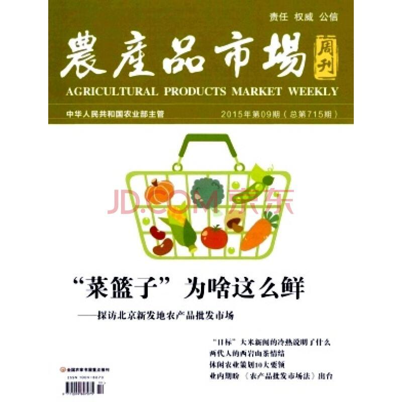 农产品市场