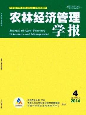 农林经济管理学报