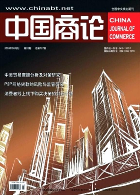 中国商论杂志杂志封面