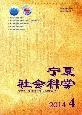 宁夏社会科学