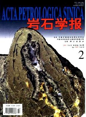 岩石学报杂志杂志封面