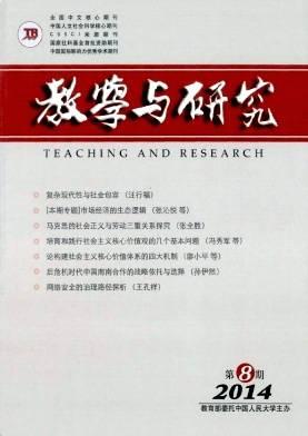 教学与研究