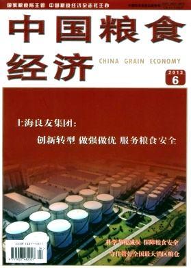 中国粮食经济