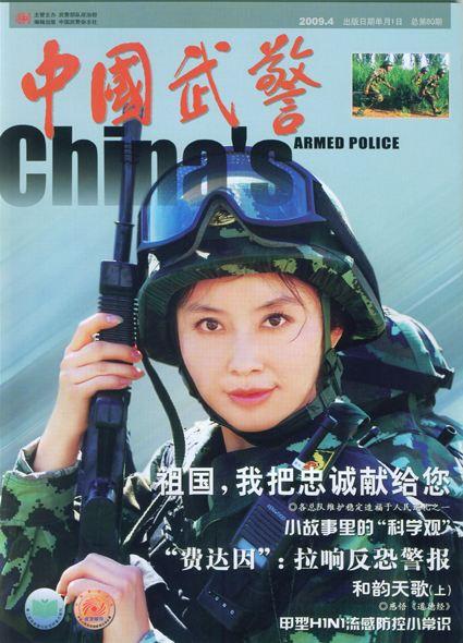 中国武警杂志杂志封面