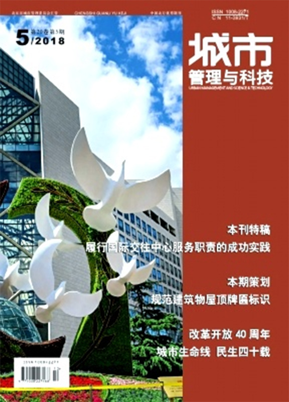 城市管理与科技