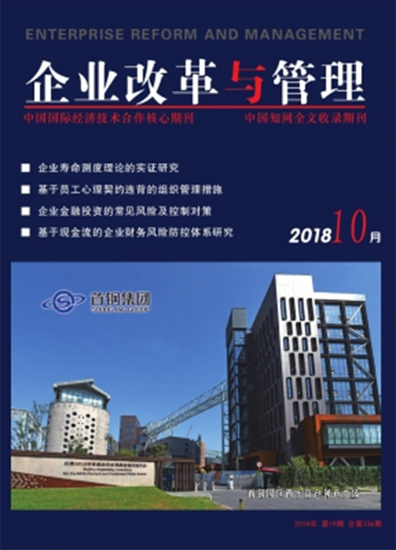 企业改革与管理杂志杂志封面