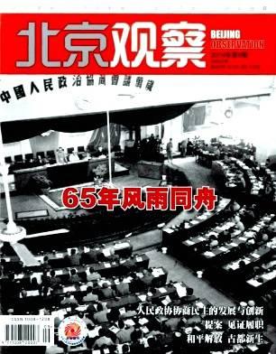 北京观察杂志杂志封面