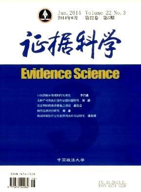 证据科学杂志杂志封面