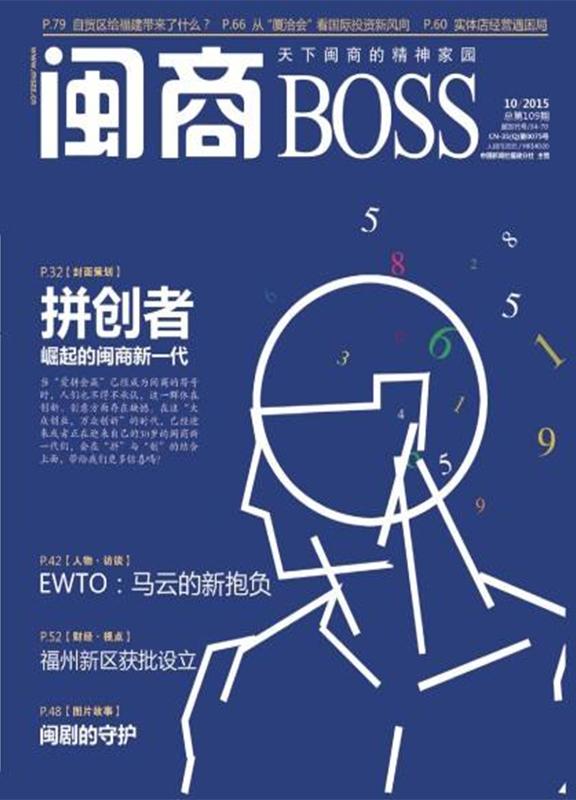 闽商BOSS