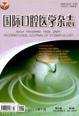 国际口腔医学杂志