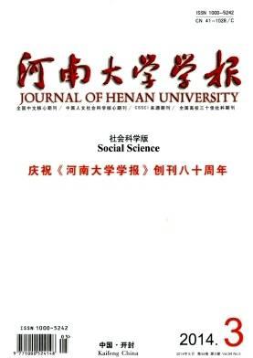 河南大学学报(社会科学版)